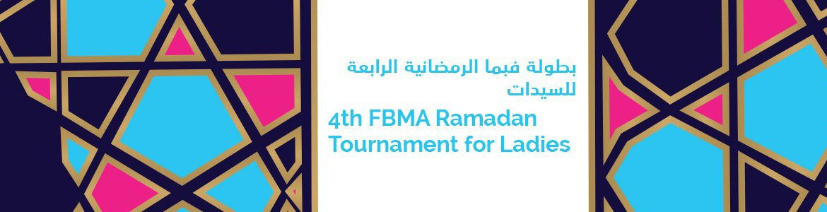 FBMA organises the 4th edition of the 'Ramadan Tournament for Ladies'