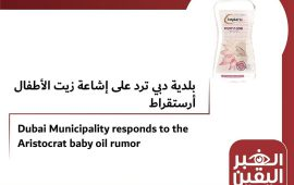 DM puts an end to fake baby oil brand rumours circulating in social media