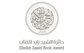 Mansour bin Zayed Al Nahyan honours the winners of the Sheikh Zayed Book Award
