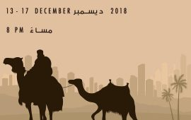 H.H. Dr. Sheikh Sultan attends the 4th Sharjah Desert Theatre Festival